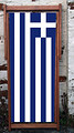 Greece National flag World Cup Deckchair
